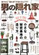 男の隠れ家 2017年 03月号 雑誌 /三栄書房