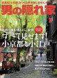 男の隠れ家 2017年 07月号 雑誌 /三栄書房