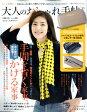 大人のおしゃれ手帖 2017年 03月号 雑誌 /宝島社