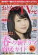 おとなのデジタルTVナビ 2017年 05月号 雑誌 /日本工業新聞社