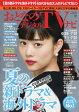 おとなのデジタルTVナビ 2017年 08月号 雑誌 /日本工業新聞社