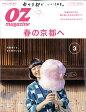 OZ magazine (オズマガジン) 2017年 03月号 雑誌 /スターツ出版