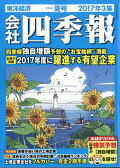 会社四季報 2017年 07月号 雑誌 /東洋経済新報社