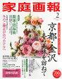 家庭画報 2016年 02月号 雑誌