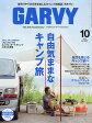 ガルヴィ 2016年 10月号 雑誌