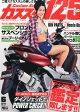 カススク125 2015年 06月号 雑誌