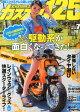 カススク125 2015年 07月号 雑誌