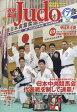 近代柔道 (Judo) 2017年 07月号 雑誌 /ベースボール・マガジン社