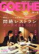 GOETHE (ゲーテ) 2017年 03月号 雑誌 /幻冬舎