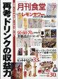 月刊 食堂 2017年 07月号 雑誌 /柴田書店
