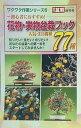 花物・実物盆栽ブック 2011年 04月号 (雑誌)