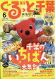 月刊 ぐるっと千葉 2017年 06月号 雑誌 /ちばマガジン