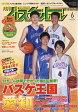 月刊 バスケットボール 2017年 06月号 雑誌 /日本文化出版
