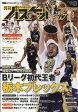 月刊 バスケットボール 2017年 08月号 雑誌 /日本文化出版