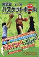 ミニバスケットボール2017 2017年 06月号 雑誌 /日本文化出版