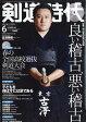 剣道時代 2017年 06月号 雑誌 /体育とスポーツ出版社