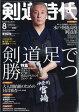 剣道時代 2017年 08月号 雑誌 /体育とスポーツ出版社