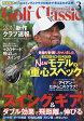 Golf Classic (ゴルフクラッシック) 2017年 03月号 雑誌 /日本文化出版
