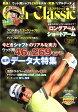 Golf Classic (ゴルフクラッシック) 2017年 04月号 雑誌 /日本文化出版