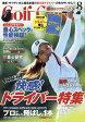 Golf Classic (ゴルフクラッシック) 2017年 08月号 雑誌 /日本文化出版