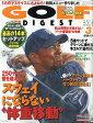 GOLF DIGEST (ゴルフダイジェスト) 2017年 03月号 雑誌 /ゴルフダイジェスト社