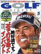 GOLF DIGEST (ゴルフダイジェスト) 2017年 05月号 雑誌 /ゴルフダイジェスト社
