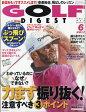 GOLF DIGEST (ゴルフダイジェスト) 2017年 06月号 雑誌 /ゴルフダイジェスト社