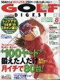 GOLF DIGEST (ゴルフダイジェスト) 2017年 08月号 雑誌 /ゴルフダイジェスト社
