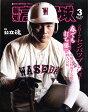 報知高校野球 2017年 03月号 雑誌 /報知新聞社