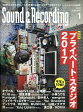 Sound&Recording Magazine (サウンド アンド レコーディング マガジン) 2017年 01月号 雑誌 /リットーミュージック