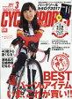 CYCLE SPORTS (サイクルスポーツ) 2017年 03月号 雑誌 /八重洲出版