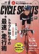 CYCLE SPORTS (サイクルスポーツ) 2017年 06月号 雑誌 /八重洲出版