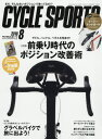 CYCLE SPORTS (サイクルスポーツ) 2018年 08月号 雑誌 /八重洲出版 八重洲出版