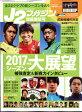 J2マガジン 2017開幕大展望 2017年 04月号 雑誌 /ベースボール・マガジン社
