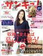 サンキュ! 2017年 03月号 雑誌 /ベネッセコーポレーション
