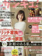 サンキュ!ミニ 2017年 02月号 雑誌 /ベネッセコーポレーション