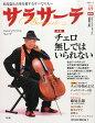 サラサーテ 2016年 04月号 雑誌 /せきれい社