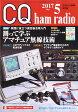 CQ ham radio (ハムラジオ) 2017年 05月号 雑誌 /CQ出版