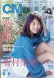 CM NOW (シーエム・ナウ) 2017年 05月号 雑誌 /玄光社