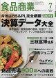 食品商業 2017年 07月号 雑誌 /商業界