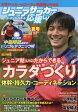 ジュニアサッカーを応援しよう 2017年 07月号 雑誌 /カンゼン
