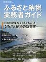 ふるさと納税実務者ガイド 2018年 02月号 雑誌 /日本ビジネス出版