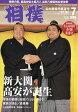 相撲 2017年 07月号 雑誌 /ベースボール・マガジン社