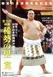相撲増刊 稀勢の里横綱昇進記念号 2017年 02月号 雑誌 /ベースボール・マガジン社
