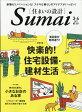 SUMAI no SEKKEI (住まいの設計) 2017年 03月号 雑誌 /扶桑社