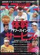スマッシュ 2017年 03月号 雑誌 /日本スポーツ企画出版社