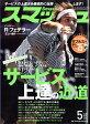 スマッシュ 2017年 05月号 雑誌 /日本スポーツ企画出版社