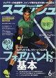 スマッシュ 2017年 06月号 雑誌 /日本スポーツ企画出版社