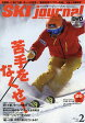 SKI journal (スキー ジャーナル) 2017年 02月号 雑誌 /スキージャーナル