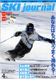 SKI journal (スキー ジャーナル) 2017年 04月号 雑誌 /スキージャーナル